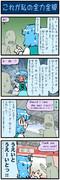 がんばれ小傘さん 584