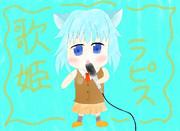歌姫ラピス