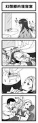 【東方4コマ】幻想郷的理容室【3】