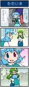 がんばれ小傘さん 585
