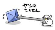 ヤシマ作戦