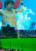 〜熱闘甲子園〜