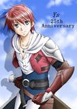イース25周年おめでとうございます