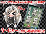 Androidアプリ【ニャル子さん時計ウィジェット】