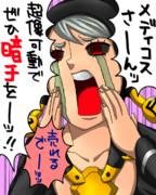 メディコスさーんッ!!