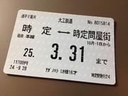 【日常】大工鉄道定期券【ちゃんみお】