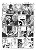 WOLFMAN-The comic stage-誕生編(3)