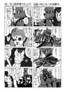 WOLFMAN-The comic stage-誕生編(4)