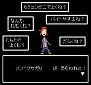 【セラクエNO_032】メンドクサガリ