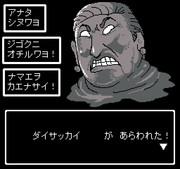 【セラクエNO_035】ダイサッカイ