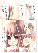 玄ちゃんといちゃつく漫画02(途中)