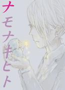 「 ナモナキヒト 」