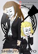 アノニマス Anonymous 町の美化運動はじめました