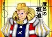 ソリティア王