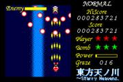 【第10回ヒロ生お絵かき大会】東方天ノ川~Starry Heavens.