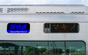 JR西日本225系行先表示 新快速 マキノ