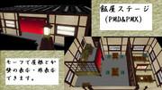 飯屋修正版(PMD&PMX)