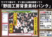 【イラスト素材検索ソフト】野田工房背景素材バンク