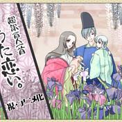 源保光の娘 - ニコニコ静画 (イ...