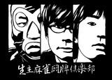 【切り絵】生主麻雀闘牌倶楽部