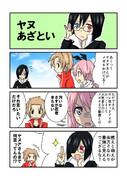 ヤヌアがあざとい漫画【ブロ語注意】