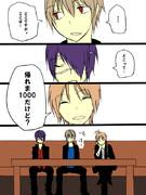 【沖田誕】170cmズのサプライズ