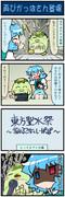 がんばれ小傘さん 594
