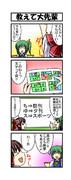 4コマ博麗霊夢さん二十七回目