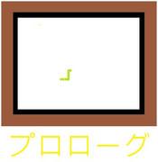 【ib】 プロローグ 描いてみた
