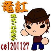 リスナーさんサムネ・22【竜紅】