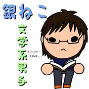 リスナーさんサムネ・23【銀ねこ】