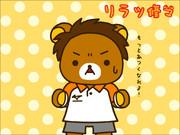 松岡修造×リラックマ