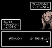【セラクエNO_037】チラックマ