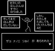 【セラクエNO_038】ザコ ナノニ ツヨイ
