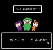 【セラクエNO_039】オバチャンズ