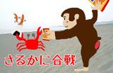 ネッキーとあそぼう わんぱく☆パラダイス「さるかに合戦」 投稿絵