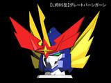 【MMD製作状況】L式BS型第三世代モデル 龍神合体バーンガーン 08