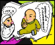 石田銀&石田鉄(赤ちゃん)