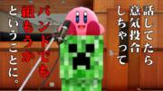 毒舌!クリーパー先生 #50「続・緑とピンクの悪魔」