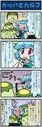 がんばれ小傘さん 598