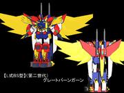 【MMD製作状況】L式BS型第三世代モデル 龍神合体バーンガーン 09