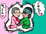 金色小春&一氏ユウジ(赤ちゃん)
