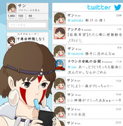 Twitter【サン】