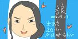 須藤茉麻4