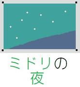 【ib】 ミドリのよる 描いてみた