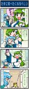 がんばれ小傘さん 599