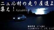 GT5 ニュル村の走り屋達よ、集え! byニュルのベレG