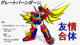 【MMD製作状況】L式BS型第三世代モデル 龍神合体バーンガーン 10
