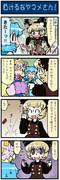 がんばれ小傘さん 602