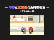 【ミンゴス誕】千早と紅莉栖のお料理教室【特別編】